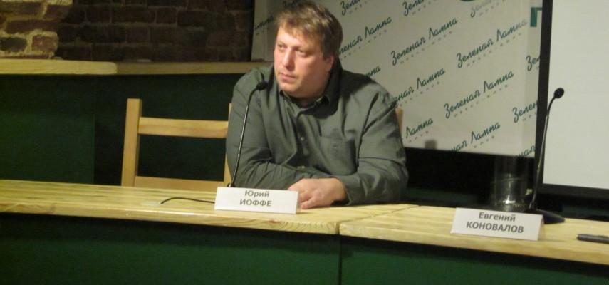 Выход Юрия Иоффе из партии «Яблоко»