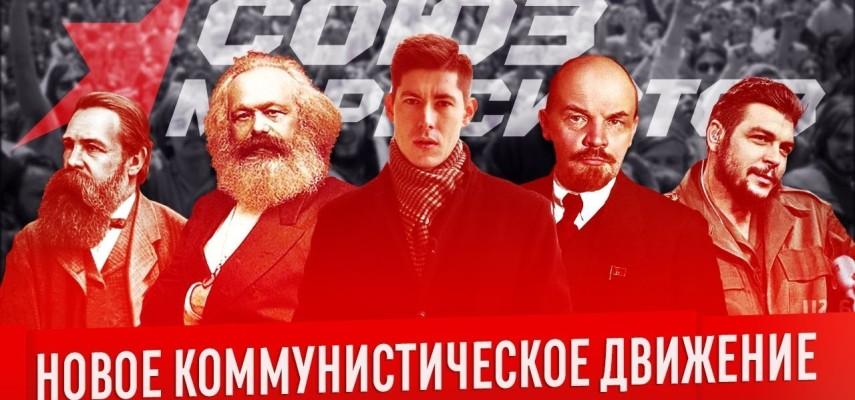 Какой потолок у «Союза Марксистов»?