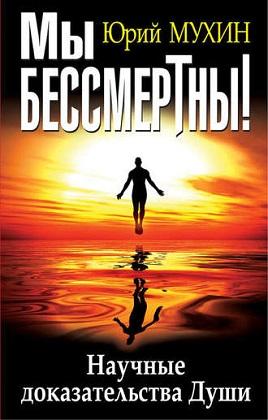 Фальсификатор Юрий Мухин