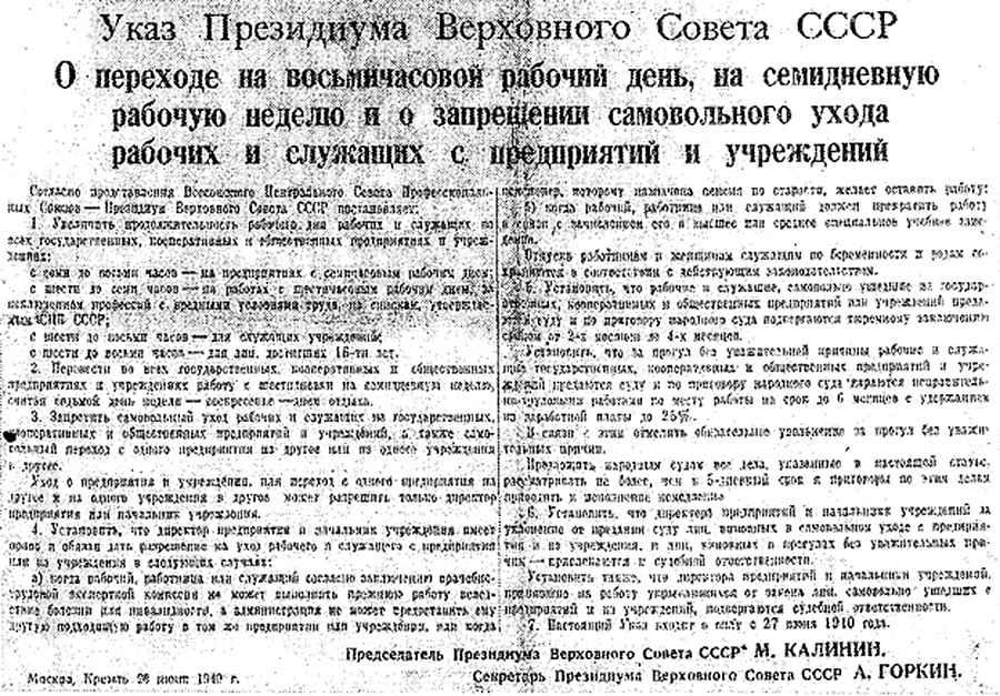 «При Сталине хорошо жилось»