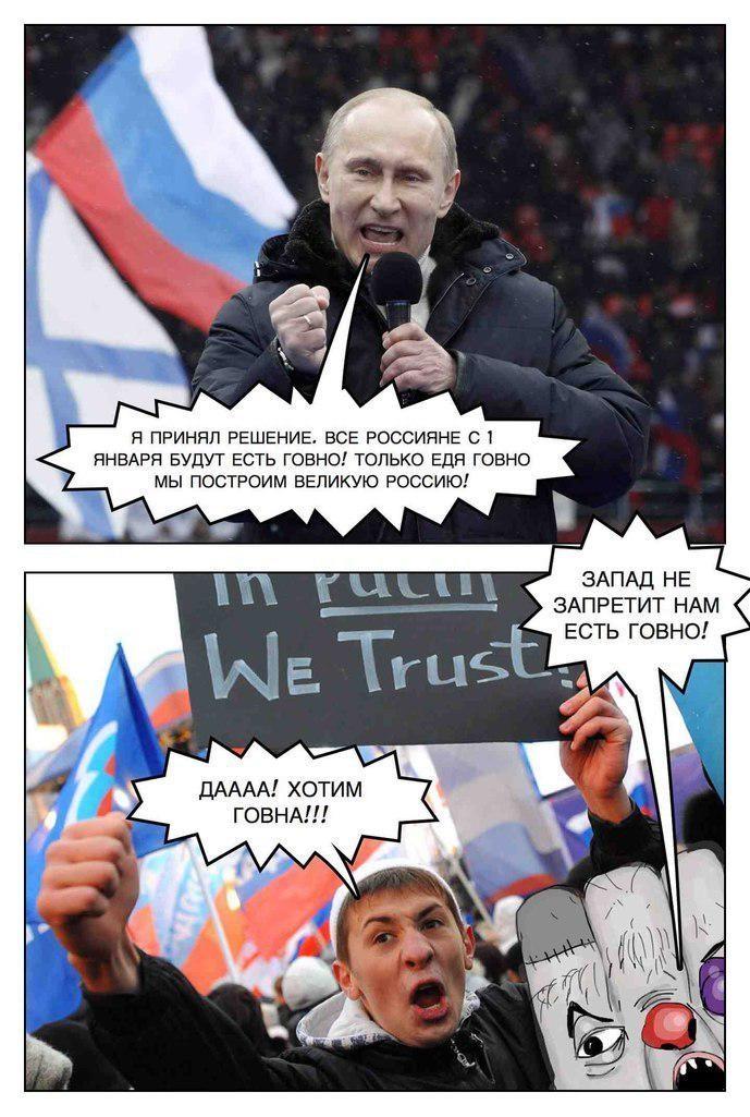 Западоборчество в России: «повсюду враги»