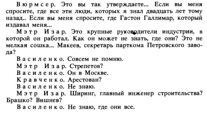 Дело Кравченко – оглушительное поражение сталинизма